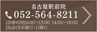 052-564-8211