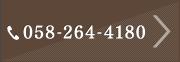058-264-4180